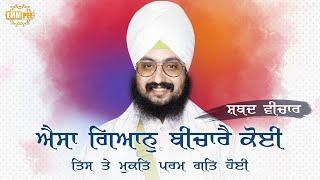 Aesa Gyan Bichare Koi Tis te Mukat Paramgat Hoe | Bhai Ranjit Singh Dhadrianwale