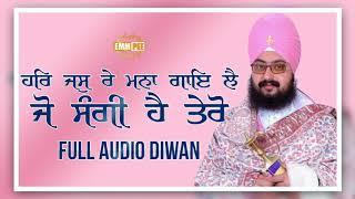 Har Jas Re Manna - Full Audio Diwan | DhadrianWale