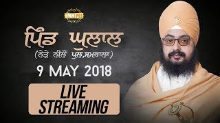 Ghulal - Samrala - Day 3 - 9 May 2018 | Dhadrian Wale