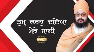 Part 1 - Tum Karho Daya Mere Sai | DhadrianWale