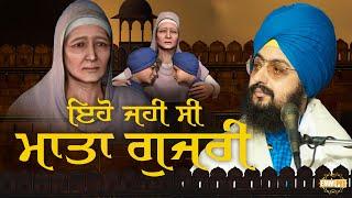 Eho Jahi Si Maat Gujar Kaur Ji | Bhai Ranjit Singh Dhadrianwale
