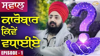 How to Grow a Business | Bhai Ranjit Singh Dhadrianwale