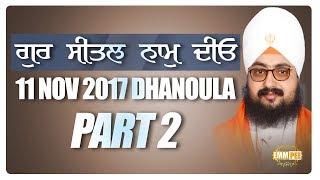Part 2 - Gur Seetal Naam Deo -11 Nov 2017 - Dhanaula | DhadrianWale