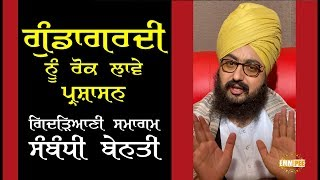 Administration must take action against Gundagardi in Gidariani Samagam | Bhai Ranjit Singh Dhadrianwale