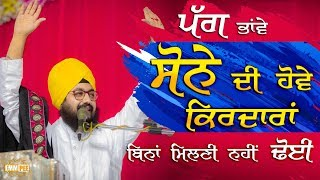 Pagg bhanve sone di Hove | DhadrianWale
