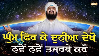 Explore the World and Experience New Things | Bhai Ranjit Singh DhadrianWale