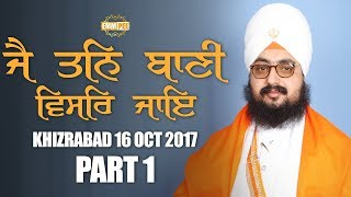 Part 1 - Jai Tan Baani Visar jaye 16 October 2017 - Khizrabad | DhadrianWale
