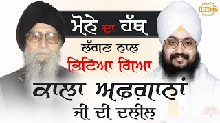 A touch of non believer corrupts it | DhadrianWale