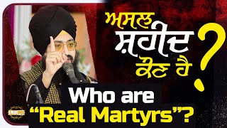 Who are Real Martyrs | Bhai Ranjit Singh Dhadrianwale