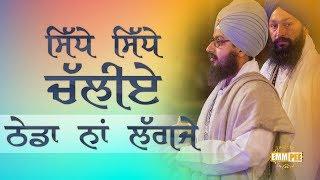 Sidde Sidde Chalyie - Dhuri | DhadrianWale
