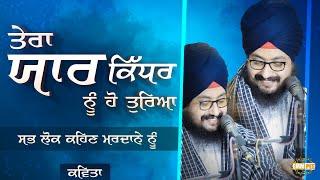 Kavita - Tera yaar Kidar Nu Ho Tureya | Dhadrian Wale
