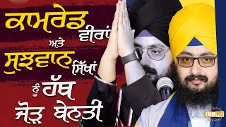 Hand in Hand Request to Comrade Heroes and Wise Sikhs | Bhai Ranjit Singh Dhadrianwale