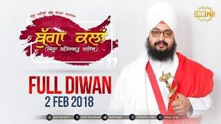 FULL DIWAN - 1st Day - Bugga Kalan - Fatehgarh Sahib - 1 Feb 2018 | DhadrianWale