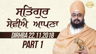 Part 1 - Satgur Seviye Apna - 22 Nov 2017 - Dirba - Sangrur | Bhai Ranjit Singh Dhadrianwale