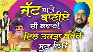 Listen to the Story of Jatt and Bani with a Strong Heart | Dhadrian Wale
