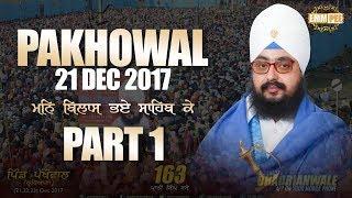 Part 1 - Man Bilas Bhaye Sahib Ke - 21 Dec 2017 - Pakhowal | Bhai Ranjit Singh Dhadrianwale