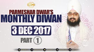 Part 1 - 3 DECEMBER 2017 MONTHLY DIWAN - G Parmeshar Dwar | Bhai Ranjit Singh Dhadrianwale
