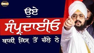 Oye Sampardaiyo, Baki kis to challe han | Bhai Ranjit Singh Dhadrianwale
