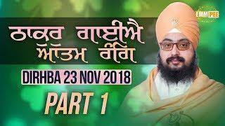Part 1 - Thakur Gaiye Atam Rang  - 23 Nov 2017 - Dirhba | Bhai Ranjit Singh Dhadrianwale
