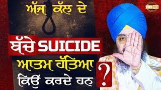Why are Kids Commiting Suicide Today | Bhai Ranjit Singh Dhadrianwale