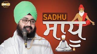 Sadhu | Bhai Ranjeet Singh Ji Dhandrian Wale | Dhadrian Wale