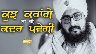 8 July 2018 - Do something Only then will you Appreciate | DhadrianWale