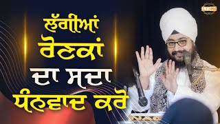Always be Thankful for Lifes Celebration | Bhai Ranjit Singh DhadrianWale
