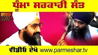 DHUMMA  THE SARKARI SANT___a message to Harnam Dhumma Watch Dhadrianwale
