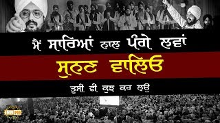 I talk on every issue you too need to do something | Bhai Ranjit Singh Dhadrianwale