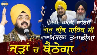 Shiromani Committee members the issue of Guru Granth Sahib Ji will take Root in You | Dhadrian Wale