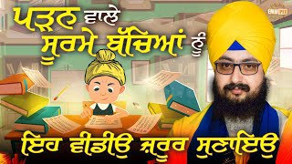 To The Brave kids Who Read  Be Sure to Share This Video | Bhai Ranjit Singh Dhadrianwale