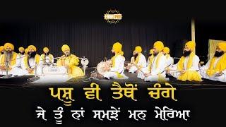 Dharna - Pashu Vi Taithon Change Je | DhadrianWale