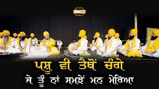 Dharna - Pashu Vi Taithon Change Je | Dhadrian Wale