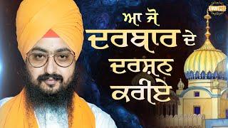 Aajo Darbar De Darshan kariye | DhadrianWale