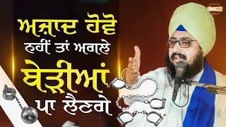 Azaad Howo Nhi ta Berhiaa Paa Lenge | Bhai Ranjit Singh Dhadrianwale