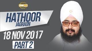 Part 2 - HATHOOR DIWAN - 18 Nov 2017 | DhadrianWale