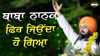 Baba Nanak became alive again | Dhadrian Wale