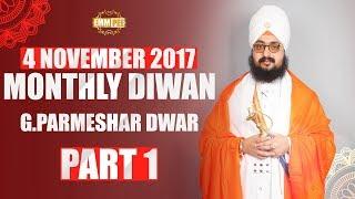 Part 1 - MONTHLY DIWAN - 4  Nov 2017 - G Parmeshar Dwar | DhadrianWale