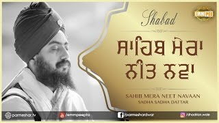 Sahib Mera Neet Nava - Relaxing Soulful Kirtan Full Shabad | Bhai Ranjit Singh Dhadrianwale