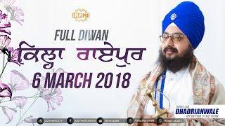 6 March 2018 - Full Diwan - KILA RAIPUR - LUDHIANA - Day 2 | DhadrianWale