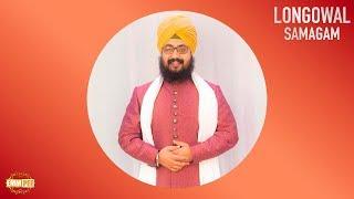 Longowal Samagam 2018 - Full Diwan | Bhai Ranjit Singh Dhadrianwale