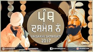 Panth Dashmesh Ne - 2017 - Vaisakhi Samagam | DhadrianWale