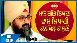 Lyricst Must Listen Dhadrianwale
