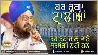 3_4_2017 - Har Jagah TROLLYIAN | Bhai Ranjit Singh Dhadrianwale
