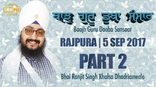 Part 2 - Bajh Guru Dooba Sansaar 5 September 2017 - Rajpura | Bhai Ranjit Singh Dhadrianwale