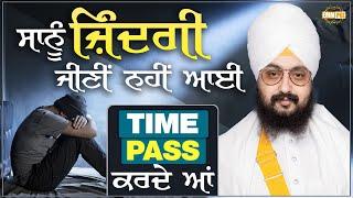 Sanu Jindagi Jini Nahi Aayi Time Pass Karde Aa | Bhai Ranjit Singh Dhadrianwale