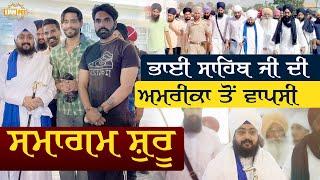 Welcome back Bhai Sahib Ji | DhadrianWale