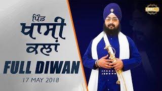 17 May 2018 -  2 Years Anniversary - PARCHARAK BHAI BHUPINDER SINGH | DhadrianWale