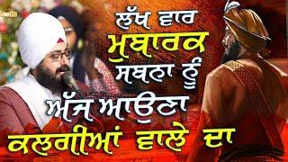 Lakh Vaar Mubarak Sabna Nu Aaj Aauna Kalgiya Vaale Da | Bhai Ranjit Singh DhadrianWale
