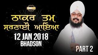 Part 2 - THAKUR TUM SARNAYI AAYA -12 Jan 2018 - Bhadson | Bhai Ranjit Singh Dhadrianwale